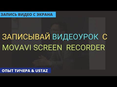 Как записать видео урок с Movavi Screen Recorder | Скринкаст или запись экрана