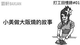 小美做大阪燒的故事|打工回憶錄#01|霸軒與小美 Baxuan & Mei