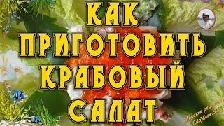 Как приготовить крабовый салат. Рецепт крабового салата от Petr de Cril'on