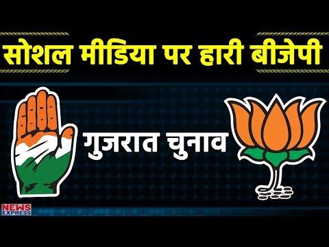 Gujarat Election: Social Media पर BJP पर भारी पड़ रही है Congress