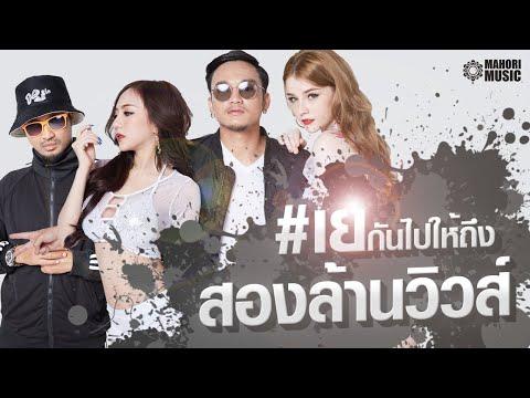 คอร์ดเพลง เป เท เย เอ้ อุเทน feat. DAJIM