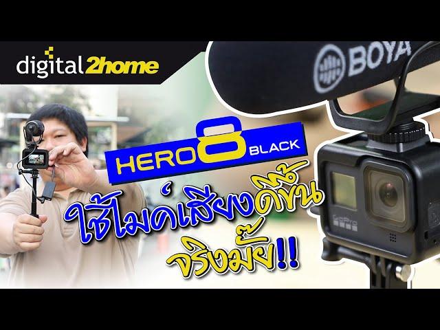 ไมค์แยก GoPro HERO8 ต่อไมค์แยกดีไหม หรือเสียงจากไมค์ GoPro ก็ดีอยู่แล้ว