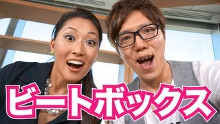 ヒカキンのビートボックス講座!(ボイパ講座) Hikakin Beatbox Lesson! thumbnail