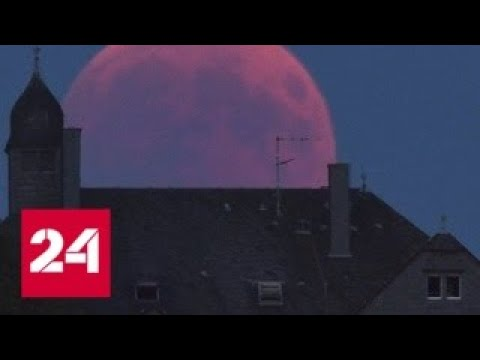 В Сети появились фотографии самого длительного в XXI веке лунного затмения - Россия 24