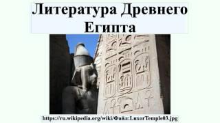 Литература Древнего Египта