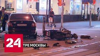 Смотреть видео В Москве мотоцикл столкнулся с двумя машинами - Россия 24 онлайн