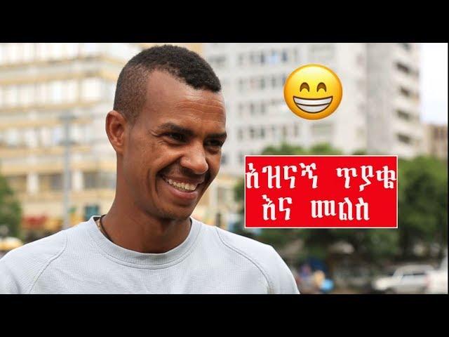 Ethiopia አዝናኝ ጥያቄ እና መልስ 2109