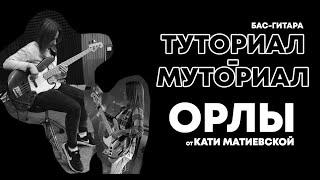 Слово жизни MUSIC  - Орлы // туториал Бас-гитара (bass guitar)