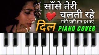 Saansein Teri Chalti Rahe Piano Cover   instrumental   Dil   Aamir khan   Madhuri Dixit