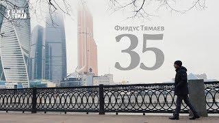 Фирдус Тямаев - 35 / Документальный фильм / 2018