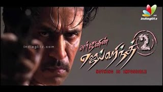 Jai Hind 2 Movie Review | Arjun Sarja, Surveen Chawla, Mayilsamy, Manobala, Brahmanandam