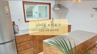 ㅣ40년 단독주택 리모델링ㅣ시골집 주방 공사 과정 합판…