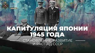 Капитуляция Японии 1945 года: атомная бомба или советский блицкриг