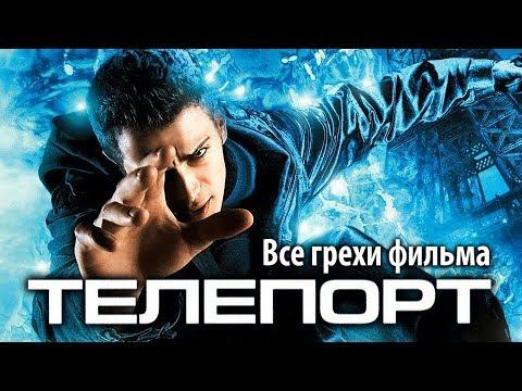 """Все грехи фильма """"Телепорт"""""""