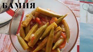 Абельмош съедобный(ба́мия, окра, гомбо). Μπάμιες. Рецепт приготовления. Греческая кухня. Греция.