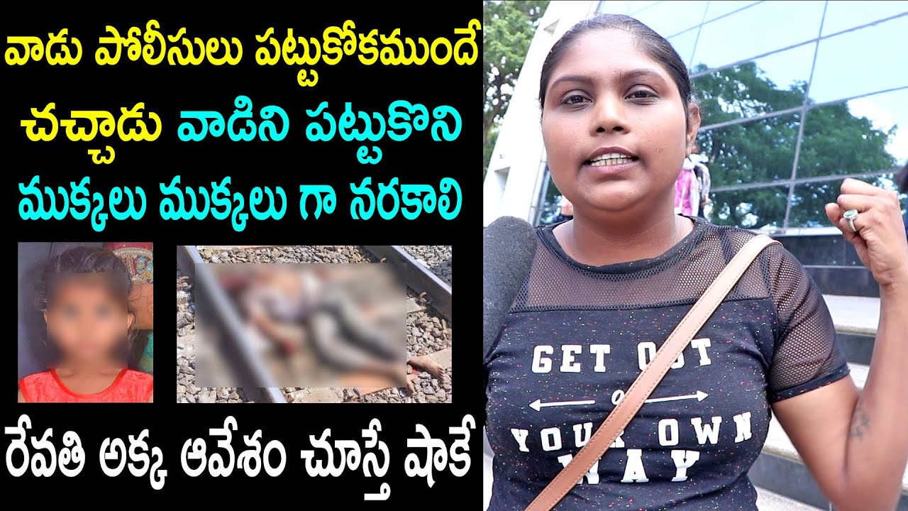Revathi Akka Aggressive Speech on Singareni Colony Incident   Saidabad Raju Incident   Chaitra Issue