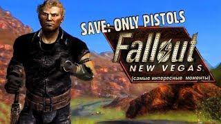 Нарезка от 26.05.17 Fallout New Vegas  save только пистолеты 1 самые интересные моменты