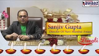 Navi Mumbai Awaaz - Sanjiv Gupta - Diwali Wishes 2017