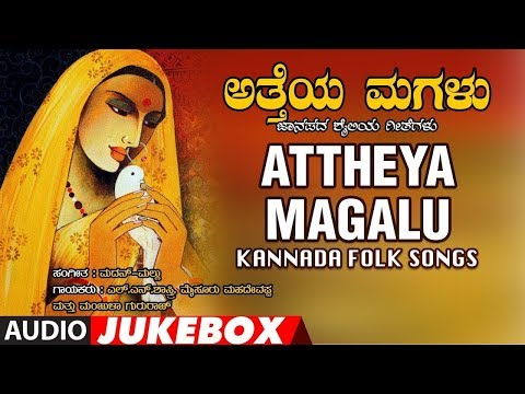 Attheya Magalu Jukebox | Kannada Janapada Geethegalu | Kannada Folk Songs