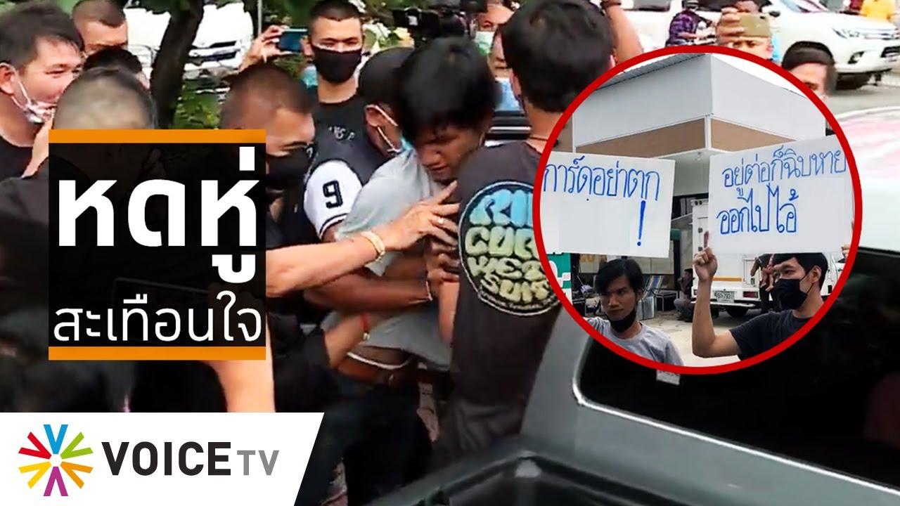 Wake Up Thailand - หดหู่!! จนท.รังแกประชาชน เหมือนบ้านป่าเมืองเถื่อน