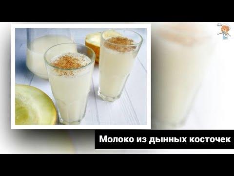 Молоко из дынных косточек — никогда не выкидывайте косточки от дыни!