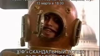 Афиша по фильмам на Март  03