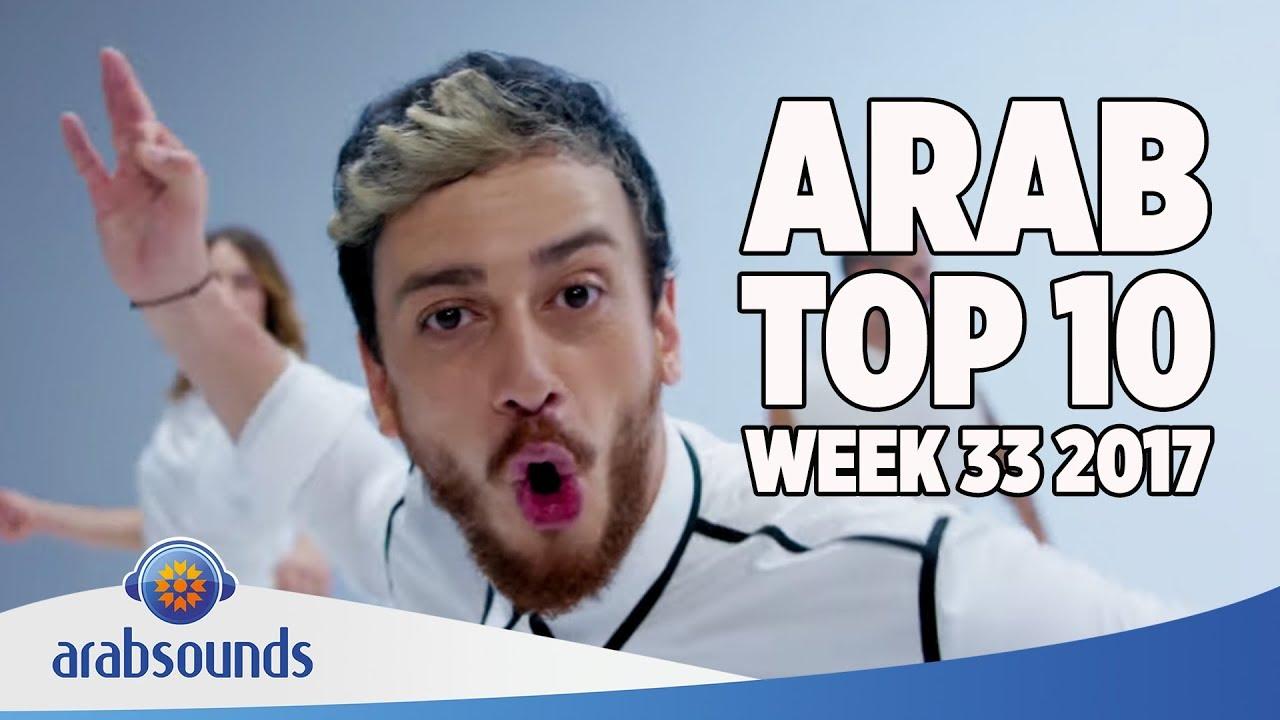 Top 10 Arabic songs of Week 33 2017 | 33 أفضل 10 اغاني العربية للأسبوع