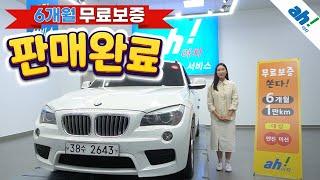 [아차] 중고차 딜러가 추천하는 수입중고차!!BMW X…