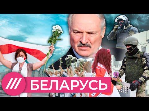 Беларусь. Пошатнувшийся тиран.