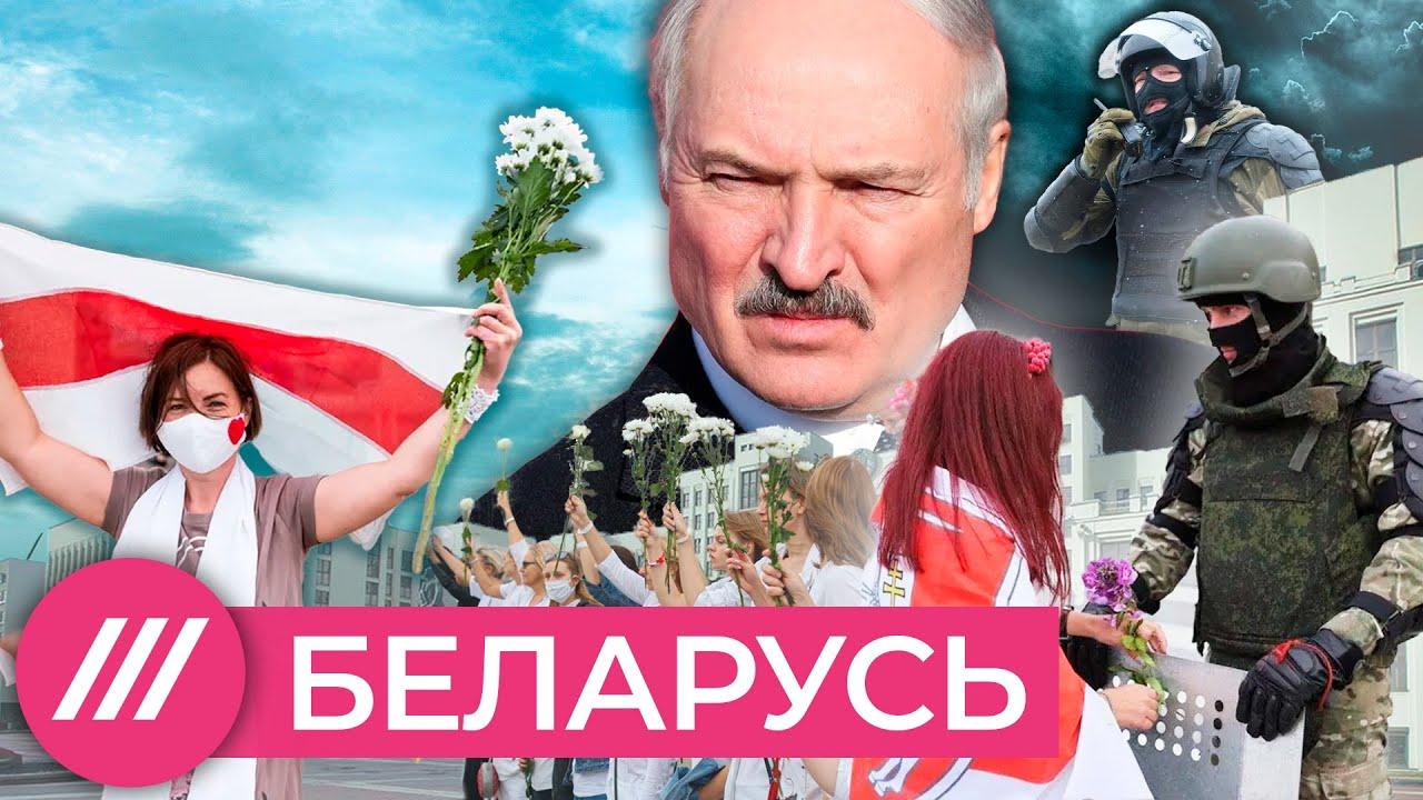 Беларусь. Пошатнувшийся тиран. Кто победит — народ или Лукашенко // Мнение Михаила Фишмана
