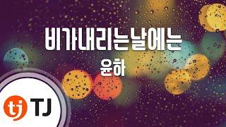 [TJ노래방] 비가내리는날에는 - 윤하(Younha) / TJ Karaoke