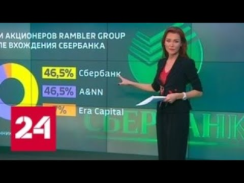 Сбербанк входит в капитал Rambler Group