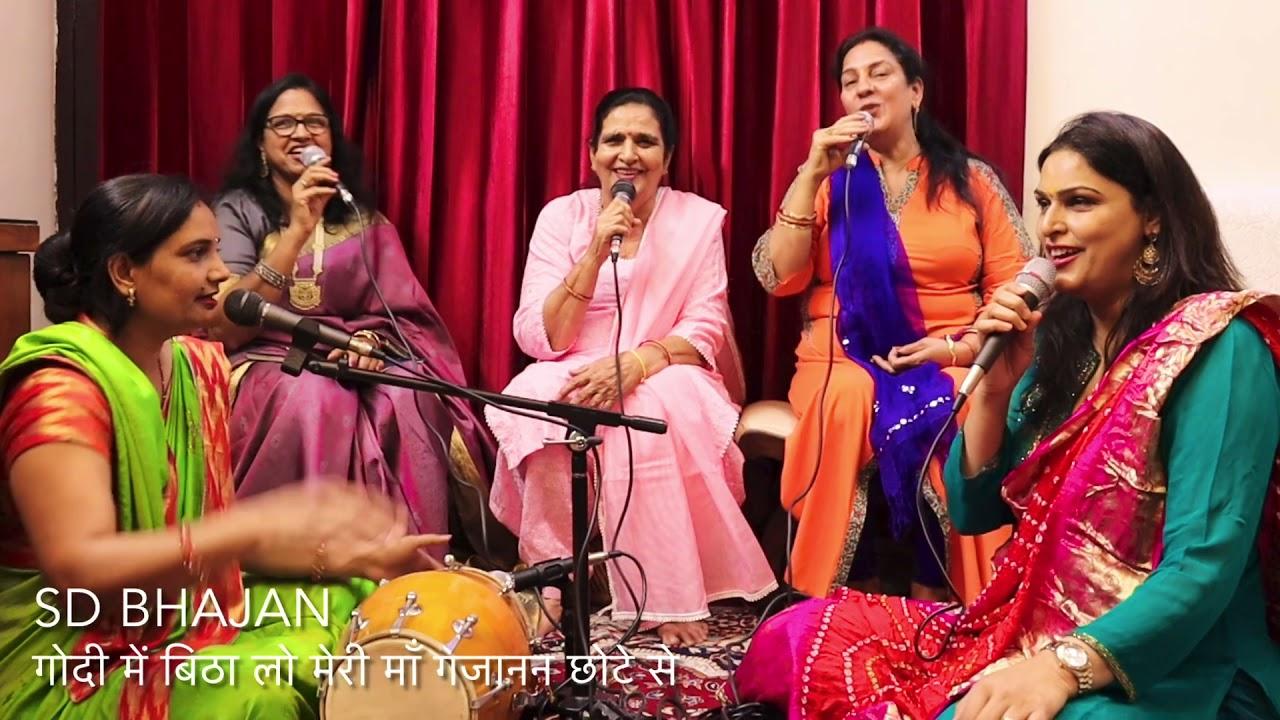 | गोदी में उठा लो मेरी माँ गजानन छोटे से | GANESHJI BHAJAN | GANPATI | BY SD |