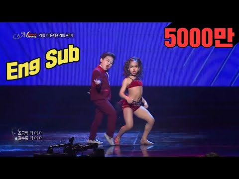 Eng Sub Shall we watch the performance by little PSY and little Beyonce together? Miracle Korea!