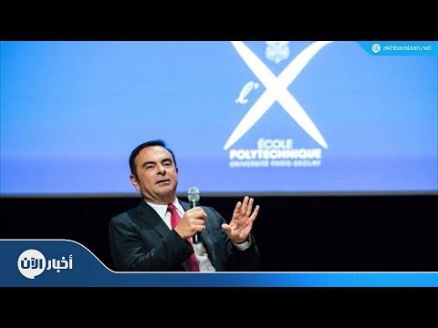 بعد اتهام غصن بالفساد مالي نيسان ترد  - نشر قبل 33 دقيقة
