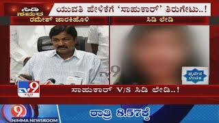 Ramesh Jarkiholi Taunts Against Victim Woman's Statement Over CD Scandal. Ramesh Jarkiholi Lodges FIR, Says Fake Video Made To Blackmail Him..., Over ...