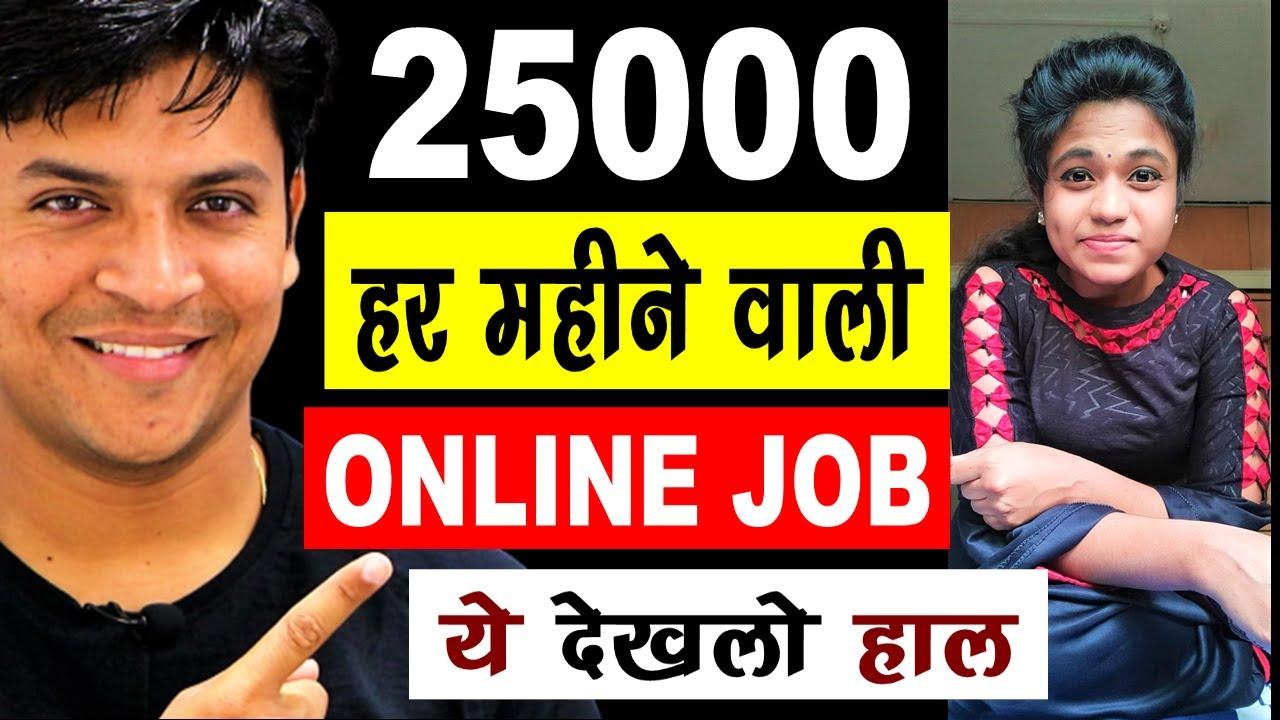 Online jobs या  Work From Home करके जो  Make Money Online करना चाहते हैं  हाल देख लो