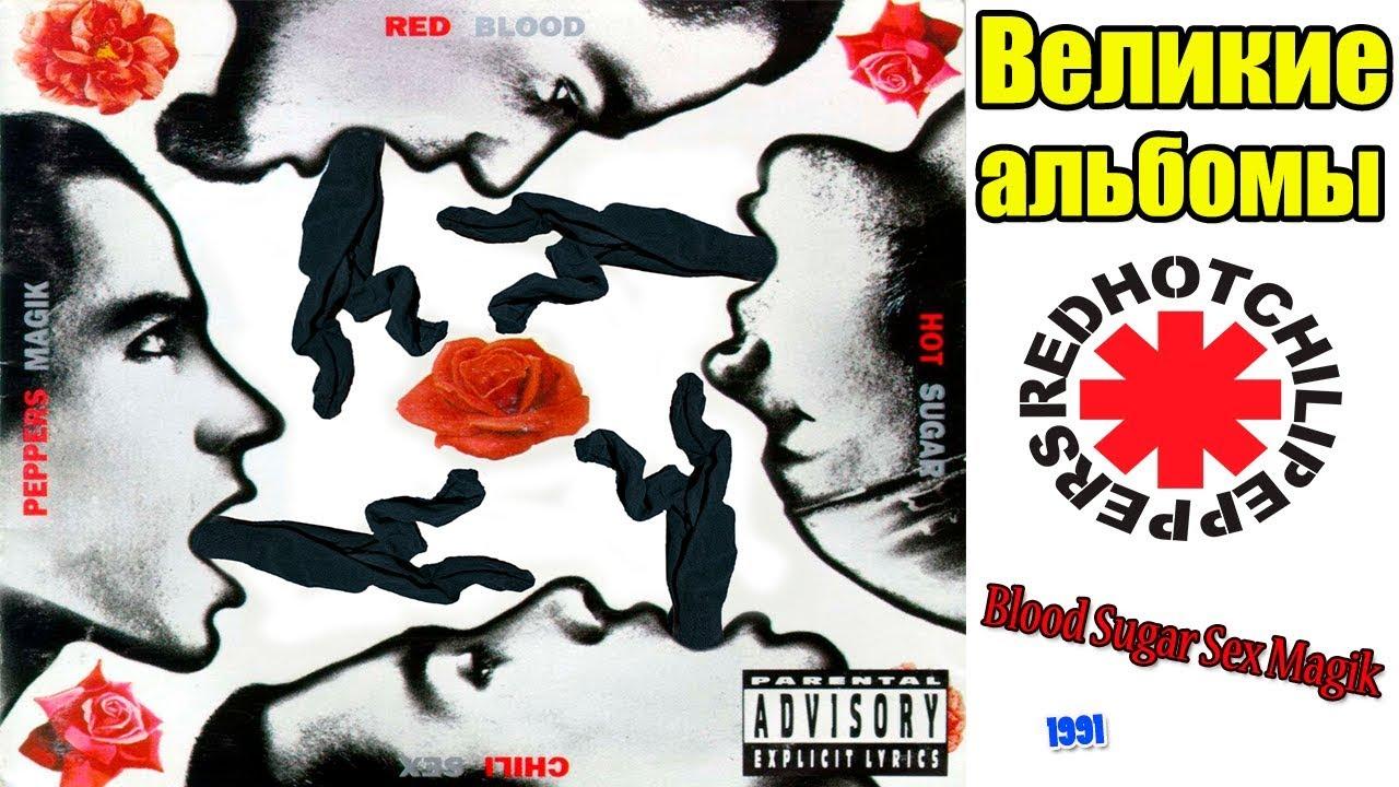 Album blood chili hot magik pepper red sex sugar
