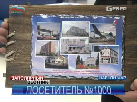 Нарьян-марский МФЦ встретил 1000-го посетителя