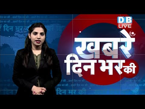 15 April 2019 |दिनभर की बड़ी ख़बरें | Today's News Bulletin | Hindi News India |Top News | #DBLIVE