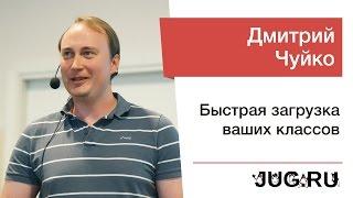 Дмитрий Чуйко — Быстрая загрузка ваших классов