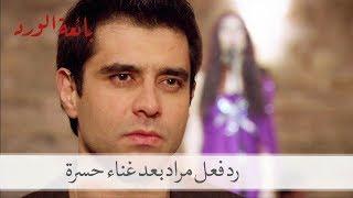 رد فعل مراد بعد غناء حسرة على المنصة أول مرة| بائعة الورد الحلقة 6