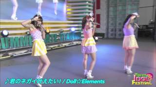 【OFFICIAL】Doll☆Elements『君のネガイ叶えたい!』(TIF2015) 小島瑠那 検索動画 24