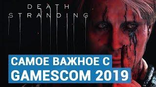 Самое важное с Gamescom 2019 - GAME NEWS [24.08.19] VGTimes