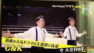 2018/9/22 garigeru C&Kが語る天竺鼠の川原さんと行きつけのお店のはなし.