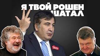Порошенко vs Коломойский | Олигарх выходит на тропу войны