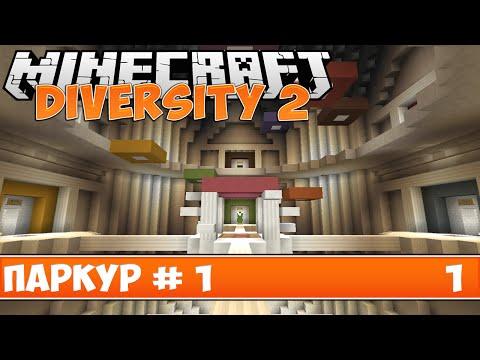 Diversity 2 - Паркур # 1