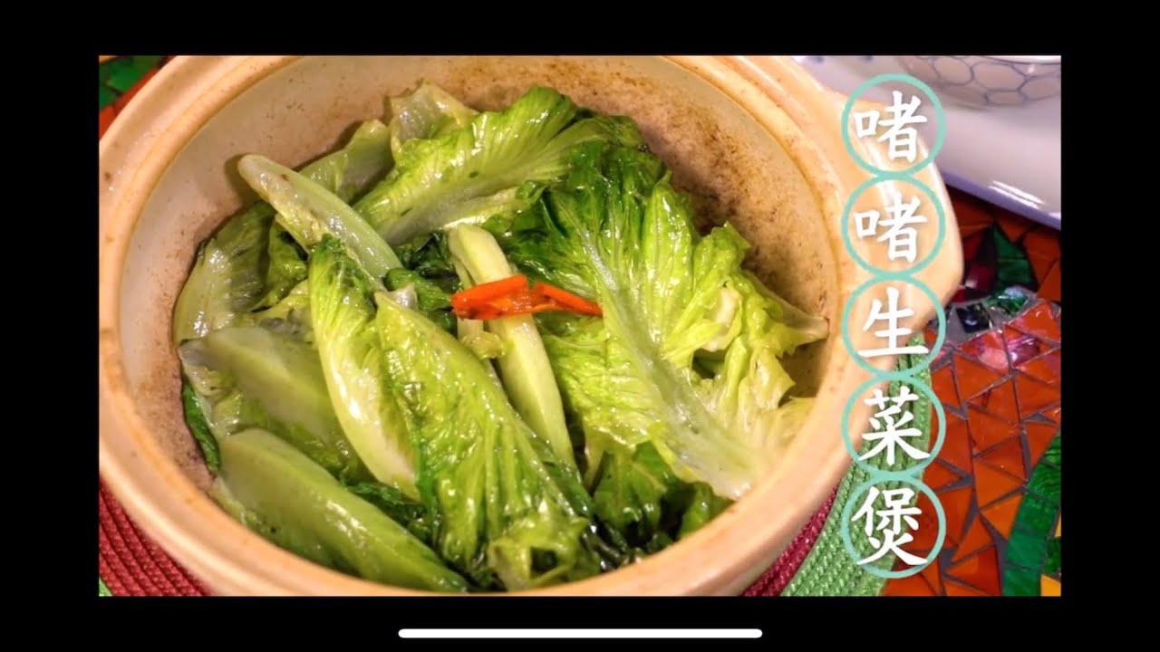 【啫啫生菜煲】食譜 - YouTube