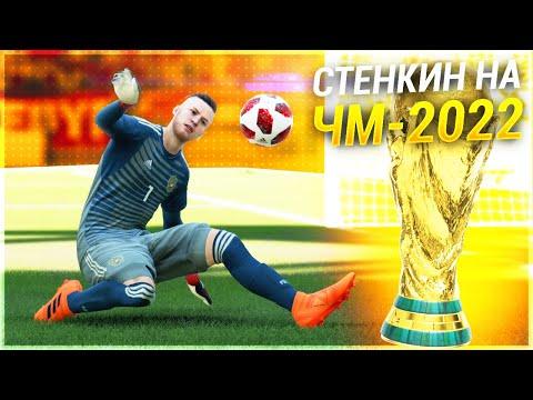 СТЕНКИН НА ЧМ-2022 СО СБОРНОЙ РОССИИ - FIFA 19 КАРЬЕРА ЗА ВРАТАРЯ #70