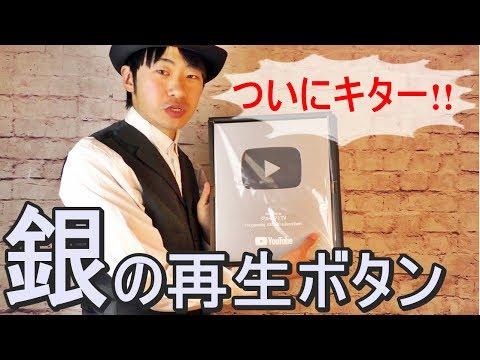 【遂にキター!!】YouTubeから「銀の再生ボタン記念盾」が届きました!登録者10万人越えの記念品